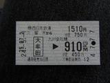 2012_0501_090618-IMG_1945
