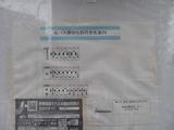 2011_0320_163004-CIMG0098
