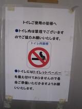 Hoshino2010 034
