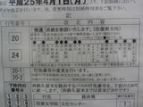 2013_0317_124117-IMG_7120