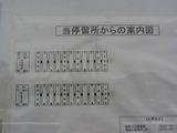 2012_0128_141809-IMG_1115