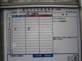 Hoshino2010 057