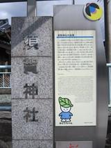 Hoshino2010 159