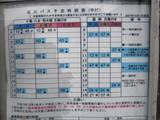 Hoshino2010 190