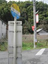 Hoshino2010 059