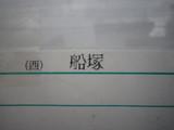 Funatsuka0401 062
