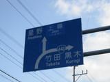 Hoshino2010 082