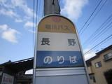 Hoshino2010 090