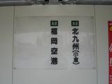 2011_0724_125036-IMG_1627