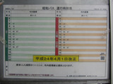 2012_0920_162144-IMG_3853