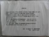 2013_0323_111711-IMG_7163