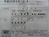 2013_0317_121535-IMG_7118