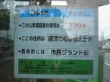 2011_1030_151242-IMG_3208
