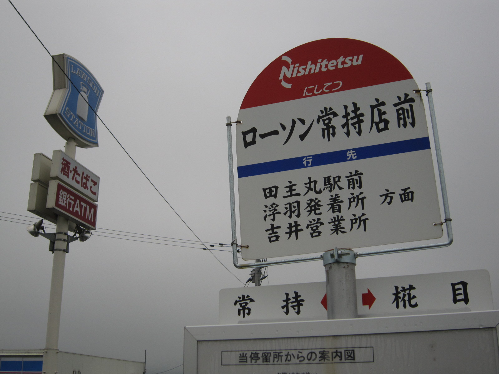 【駅メモ!】ステーションメモリーズ!90リンク [無断転載禁止]©2ch.net->画像>60枚