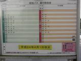 2012_0920_164744-IMG_3902