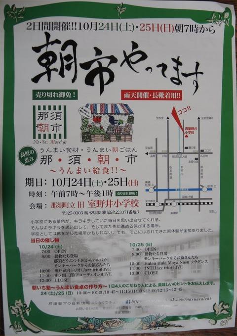2015-10-25 CHIRASHI