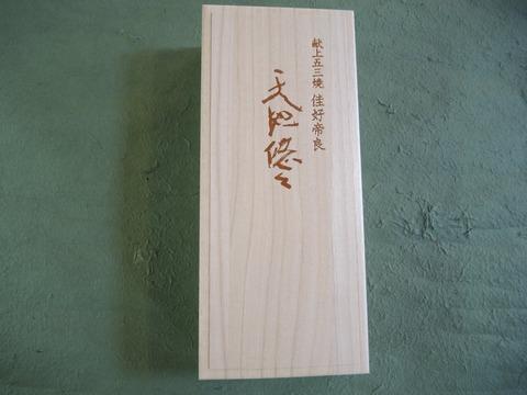 2015-3-21 KASUTERA KIRI