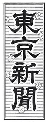13ロゴ_東京新聞