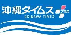 沖縄タイムス