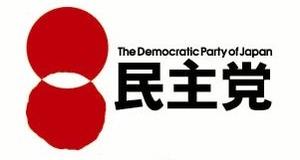 民主党ロゴ