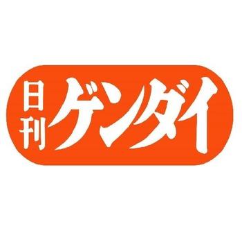 日刊ゲンダイ2