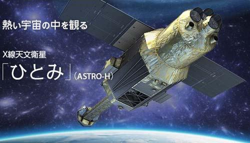X線天文衛星ひとみ