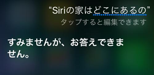 Siriの家