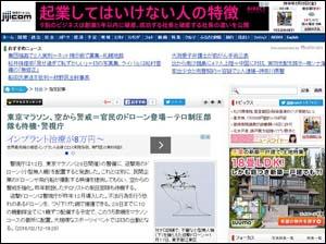 東京マラソンに迎撃用ドローン