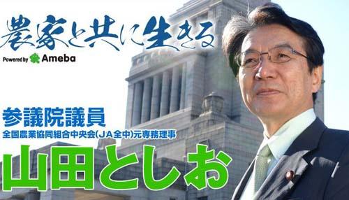 自民党山田俊男