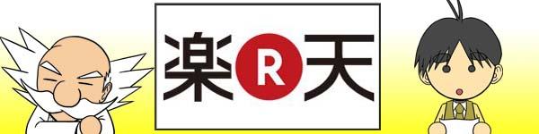 楽天がリアル店舗に進出!?渋谷に『楽天カフェ』がオープン予定?
