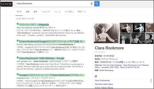 ClaraRockmore検索結果