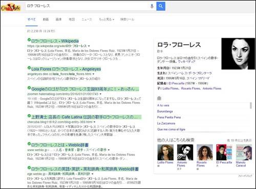 ロラフローレス検索結果