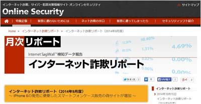 オンラインセキュリティ