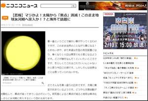 太陽から黒点消滅