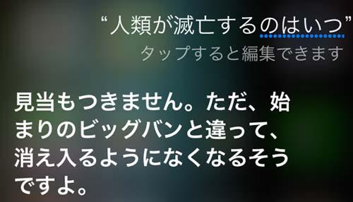 Siriの大予言