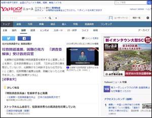 日本政府高官の見解