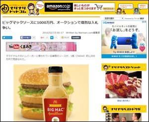 ビッグマックソースが1000万円