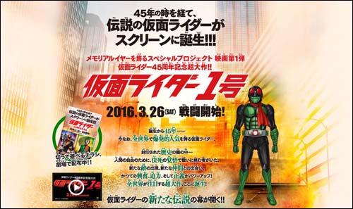 仮面ライダー1号公式サイト
