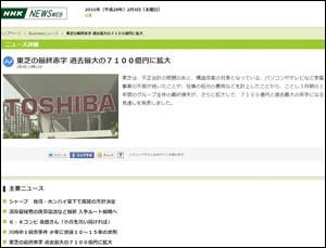 東芝最終赤字7100億円