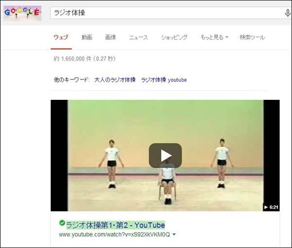 Googleラジオ体操12