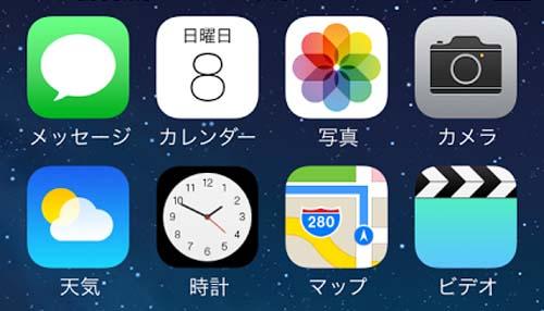 iPhoneホーム画面