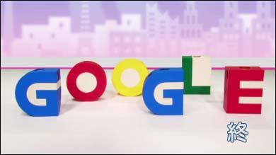 Googleラジオ体操11
