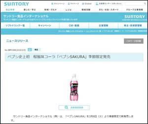 桜風味コーラ
