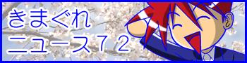 きまぐれニュース72