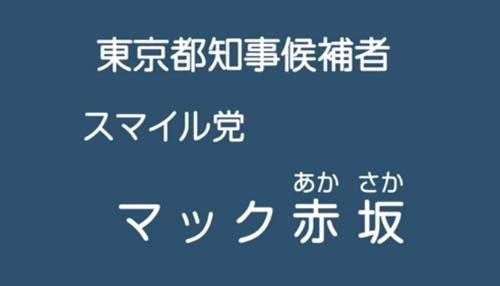 東京都知事候補マック赤坂