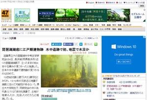琵琶湖の底に江戸時代の遺跡