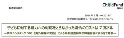 チャイルドファンドジャパン