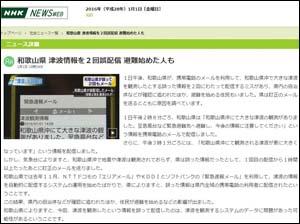 和歌山県で津波情報誤送信