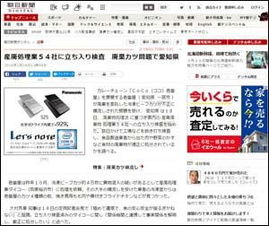 愛知県知事の的外れコメント