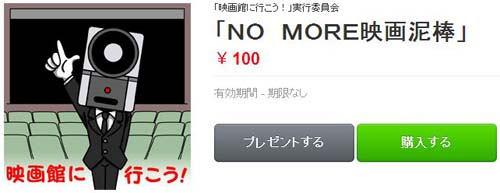 NoMore映画泥棒スタンプ